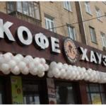 Гостей Новосибирска ждет «Кофе Хауз»