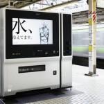 В Японии появились умные автоматы для продажи напитков
