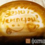 Кофе чемпионов
