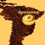 Количество бразильского кофе снизится
