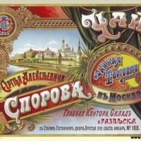 Чай в Российской империи