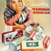 Советский союз и чайные традиции