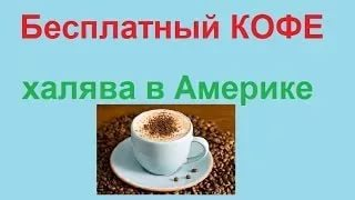 бесплатное кофе