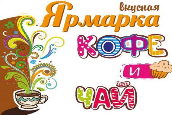 В Сокольниках прошла ярмарка «КОФЕ И ЧАЙ»