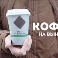 Жители Благовещенска предпочитают кофе навынос